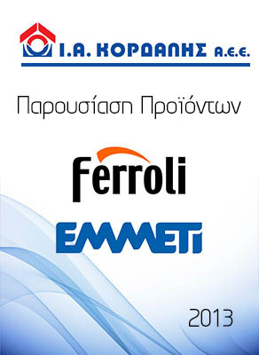 Κορδαλής Ferroli - Emmeti Exhibition