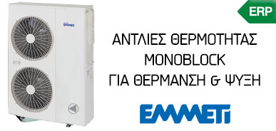 antlies-thermotitas-emmeti.jpg
